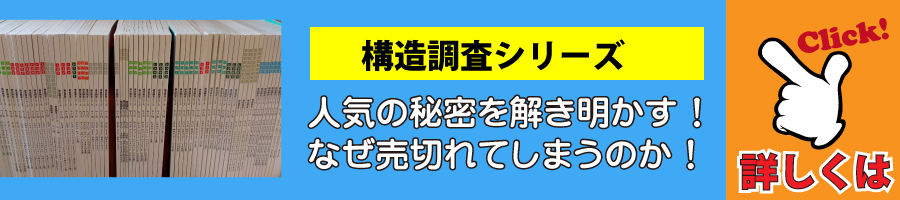 title06-900-200-構造調査シリーズ